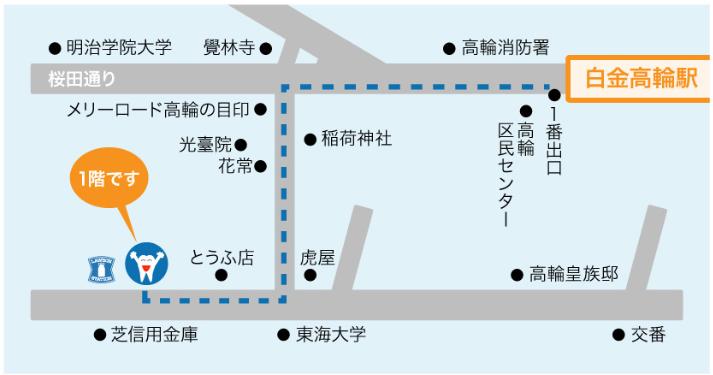 白金高輪駅からのアクセス(徒歩10分)