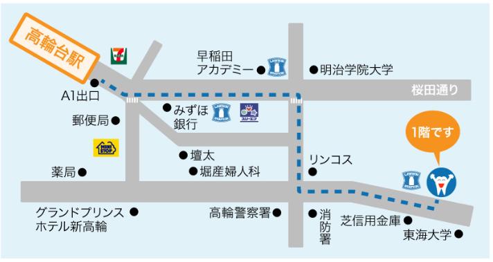 高輪台駅からのアクセス(徒歩10分)
